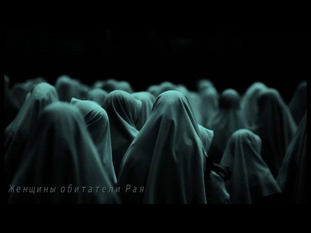 Женщины обитатели Рая | Саид абу Саад