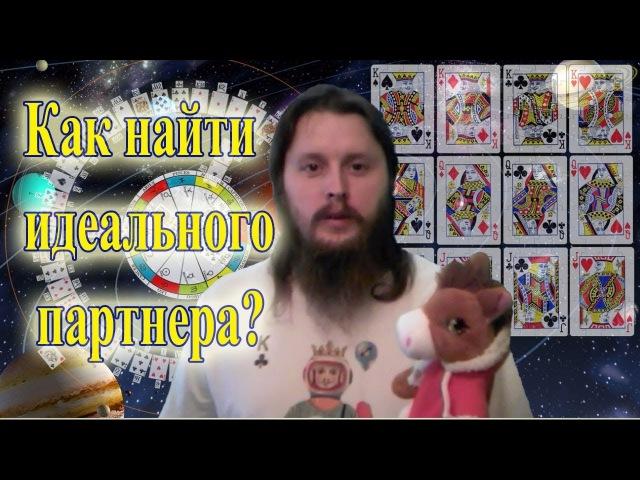Как найти идеального партнера при помощи астрологии игральных карт