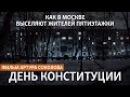 День конституции Как в Москве выселяют жителей пятиэтажки