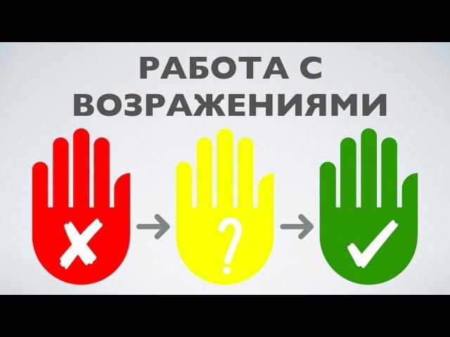 Работа с возражениями Эдуард Васильев