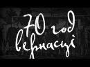 70 год вернасці - дакументальны фільм аб Тарпеда Мінск