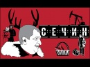 Сечин: новые виллы, горный курорт и царская охота главы «Роснефти» | Фильм-расследование ЦУРа