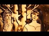 Песочная сказка Маша Баечни Бабочка. Alizbar &amp Ann'Sannat The butterfly.
