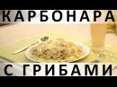 136 Карбонара с грибами вкусная вариация на тему классической итальянской пасты с соусом