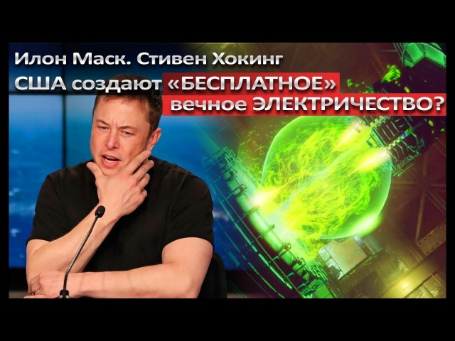 Илон Маск. США создают «бесплатное» вечное электричество. Стивен Хокинг