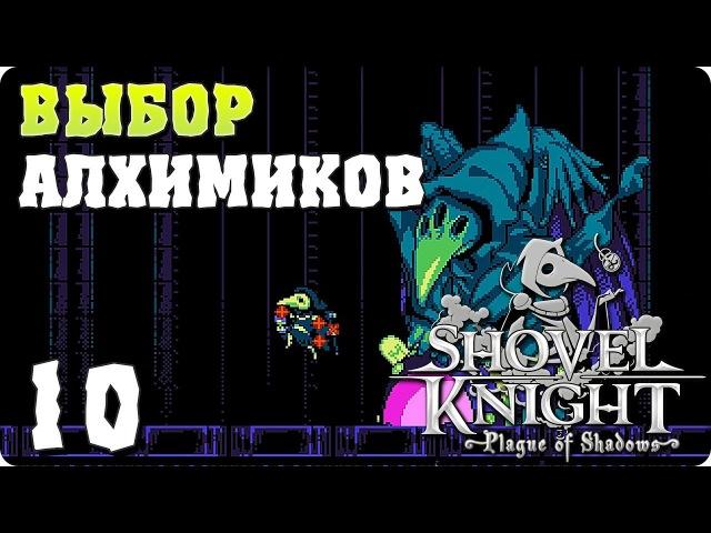 Прохождение Shovel Knight: Plague of Shadows. ЧАСТЬ 10. ВЫБОР АЛХИМИКОВ [1080p 60fps]