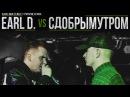 SLOVO BACK TO BEAT: EARL D. vs СДОБРЫМУТРОМ (ОТБОР) | МОСКВА