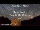 Martin Landers - Back To The Universe - 07 (Peter Mergener. Vidna Obmana)