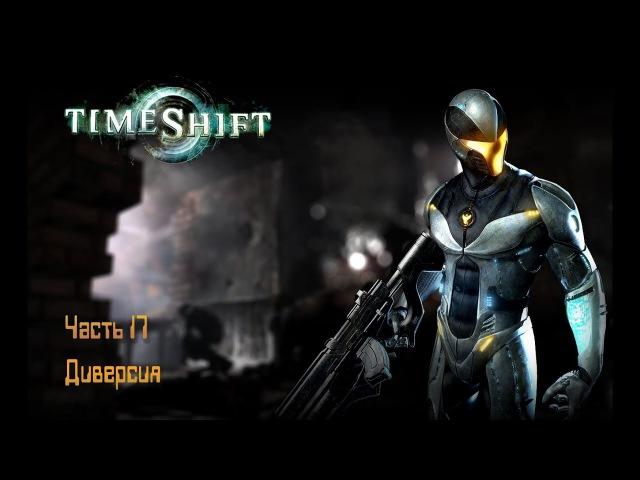 TimeShift. Часть 17. Диверсия