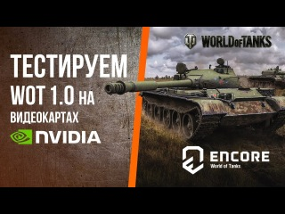World of Tanks 1.0 - тест нового движка с видеокартами NVIDIA
