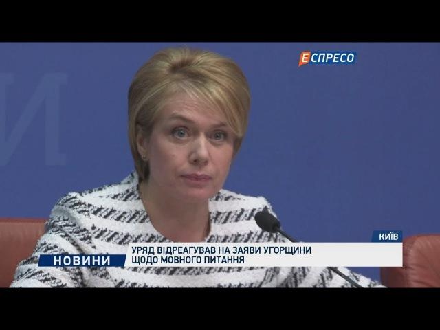Уряд відреагував на заяву Угорщини щодо мовного питання
