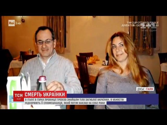 Українку, тіло якої знайшли в італійських горах, міг убити її співмешканець