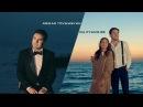 Arman Tovmasyan - Du Kyanq es   Official Music Video