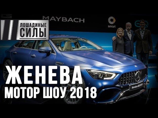 Новинки Женевского Автосалона 2018 Часть 1