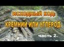 Исходный код Кремний или Углерод Часть 2 Фильм восстановлен