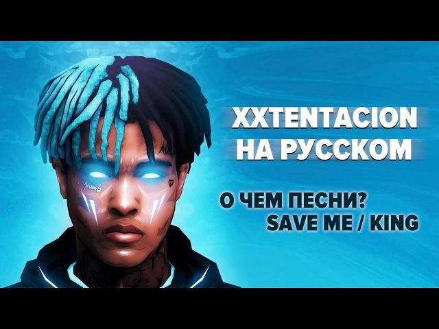 XXXTENTACION О ЧЕМ ЧИТАЕТ? РУССКИЙ ПЕРЕВОД COVER / KING / SAVE ME