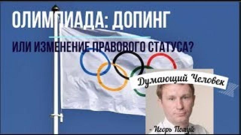 Олимпиада: нас отстранили не за допинг Игорь Полуйчик