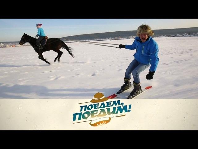 Екатеринбург: скиджоринг, ностальгия в Ельцин Центре, Хозяйка Медной горы и концептуальные пельмени