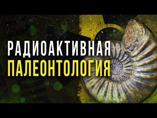 ☢ Радиоактивная палеонтология [Олег Айзон]