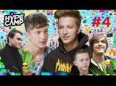 HYPE CAMP ПРИВЕТ, АМЕРИКА! 4 Катя Клэп, ЯнГо, Энни Мэй, Даня Комков, Chris Oflyng