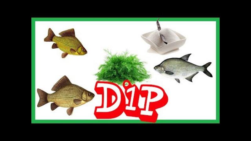 ДИП для рыбалки, быстрого приготовления. Убойный запах для карпа и леща.