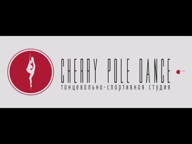 Cherry Pole Circus Тарико Екатерина