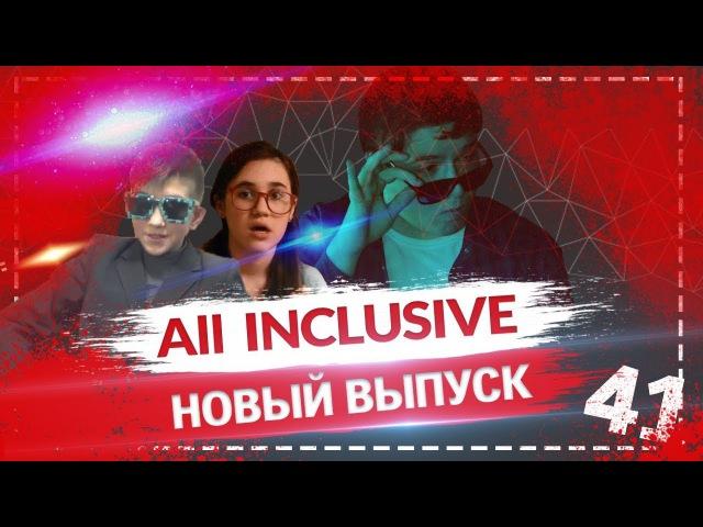 НА ДОНЫШКЕ ИНТЕРНЕТА (All Inclusive 41)