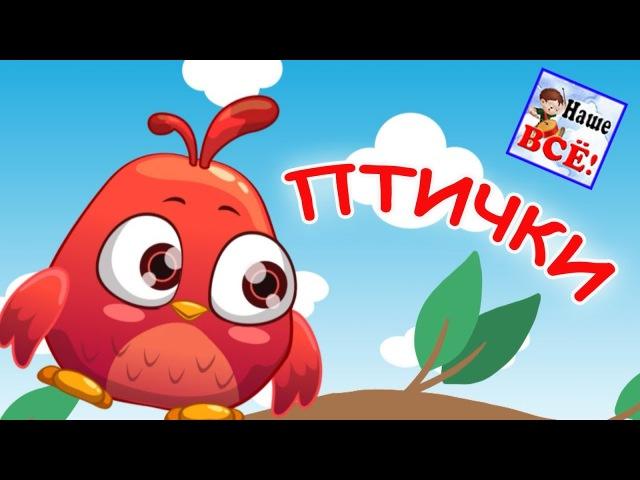 Маленькие птички. Мульт-песенка, видео для детей. Наше всё!