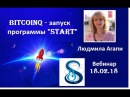 BitcoinQ запуск программы START Вебинар 18 02 18 от Админа Людмилы Агапи