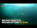 Видео погружения обнажённого экстремала под лёд Байкала