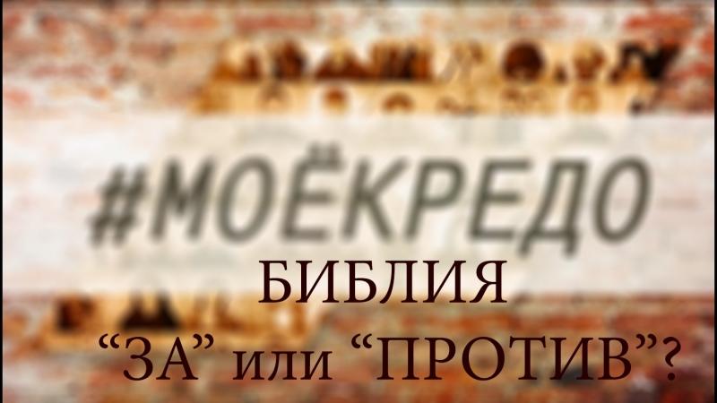 МОЁКРЕДО выпуск 7