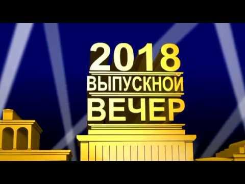Выпускной фильм Детский сад №123 гр ВЕСНУШКИ часть2