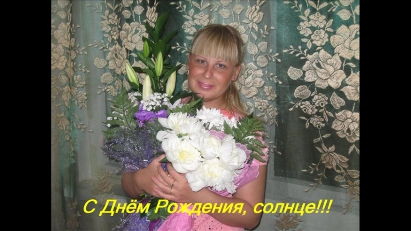 Оксана, С Днём Рождения!