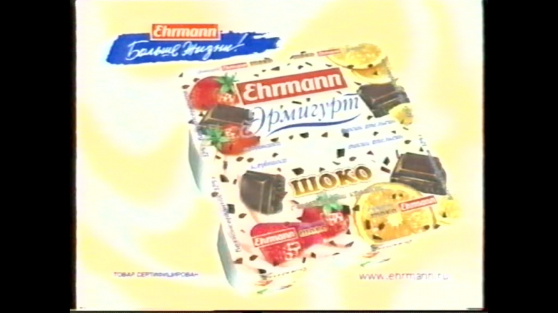 Staroetv.su / Реклама и анонс (НТВ, 05.05.2002) (2)