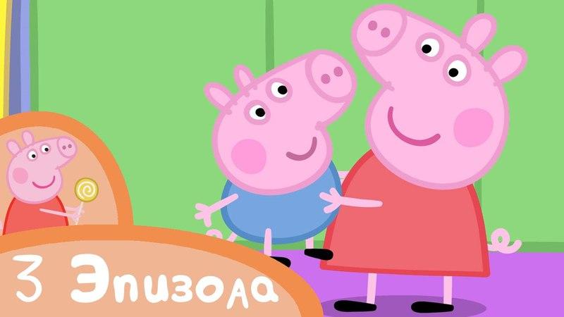 Свинка Пеппа - Пеппа и Джордж - Сборник (3 эпизода) - Мультики