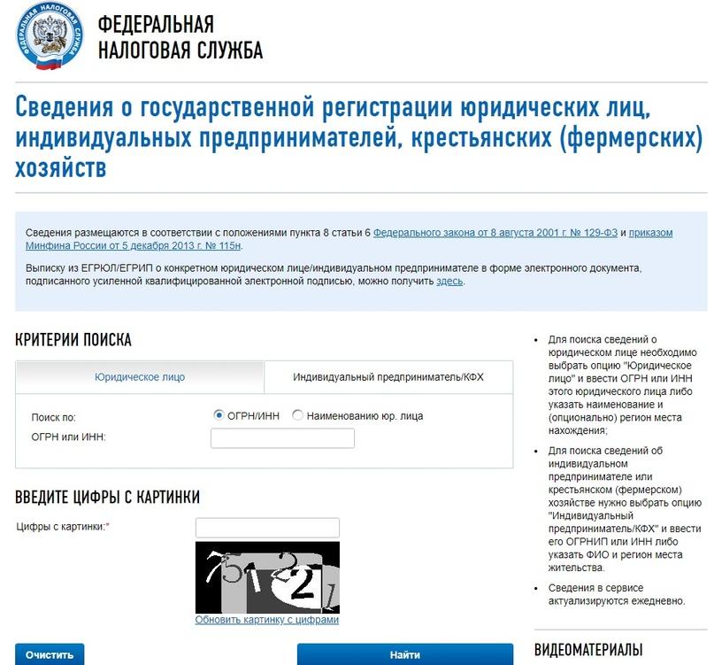 Сведения о государственной регистрации ип и юридических лиц нерезидент регистрация в качестве ип