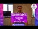 Сдача ремонта квартиры от MALINA HOUSE под ключ Оренбург на ул Казачья 21 поселок Ростоши ☎ЗВОНИТЕ 20 39 80
