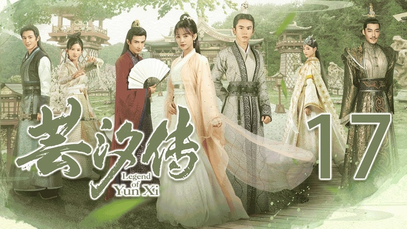 芸汐传 17丨Legend of Yun Xi 17(主演:鞠婧祎,张哲瀚,米热)