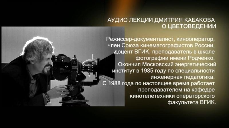 ВГИК - цветоведение. ДМИТРИЙ КАБАКОВ. часть 2