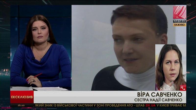 Віра Савченко пояснила чому адвокат Чевгуз більше не захищатиме її сестру