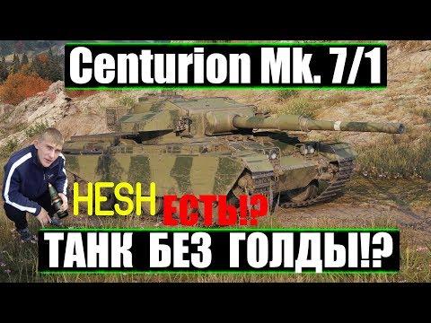 Centurion Mk. 7/1- танк без голды!? HESH фугасы есть!? А если найду!?