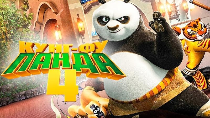 Кунг фу Панда 4 Обзор Тизер трейлер 2 на русском полная версия