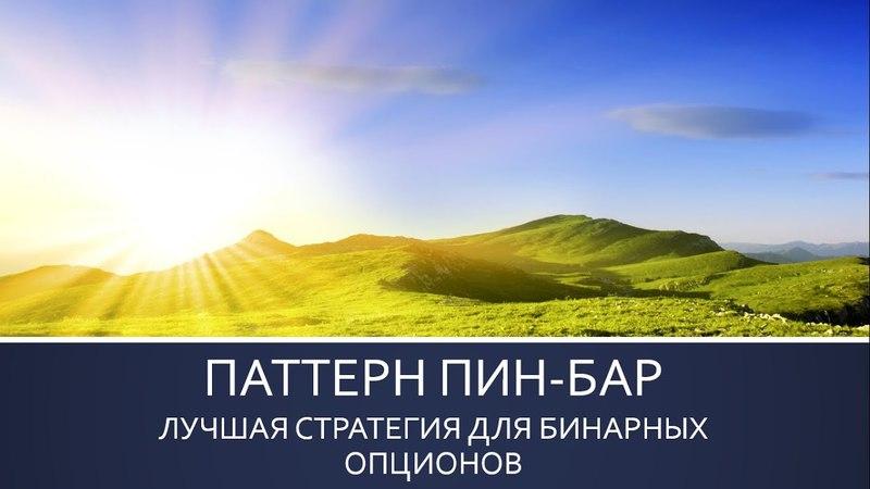 ПАТТЕРН ПИН БАР ЛУЧШАЯ СТРАТЕГИЯ ДЛЯ БИНАРНЫХ ОПЦИОНОВ