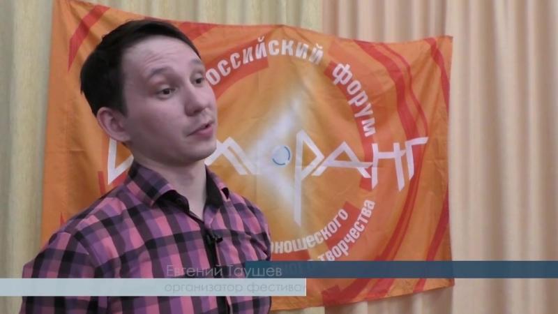 Кинофестиваль STOP-КАДР, г.Глазов (2018), сюжет студии ЛИК