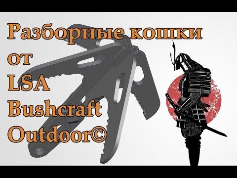 Кошка разборная абордажная\ BushCraft, Outdoor, Tactical, cat Sapper тактическая