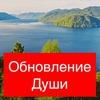 """Тренинг """"Обновление Души"""" Николая Пейчева"""