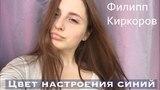 Филипп Киркоров - Цвет настроения синий (cover by Anastasiya Dai)
