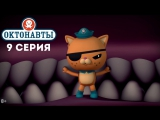 Октонавты • 2 сезон • 9 серия - Рыба - ёж