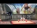 Татьяна Каширина. Рывок 140 кг. Путь к Олимпу по тяжелой атлетике Гераклиады 2018