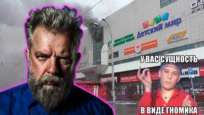 Новая жертва Пахомия узнает причину возгорания в ТЦ Зимняя вишня в Кемерово